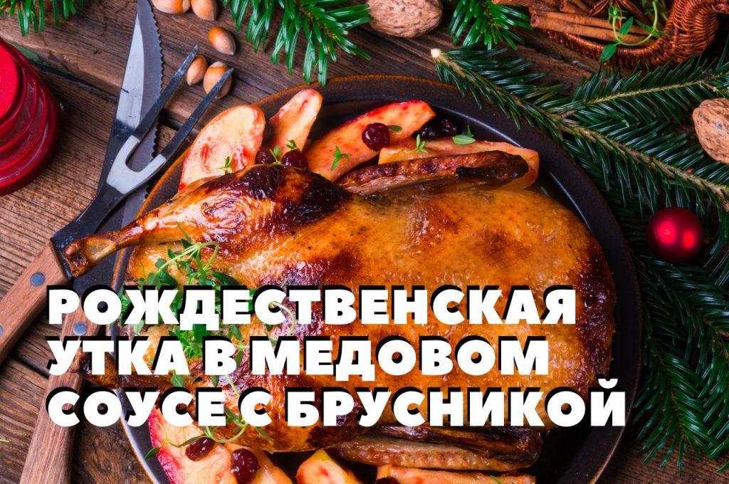 Как приготовить вкусную утку с медом в духовке. Секреты запекания утки в духовке